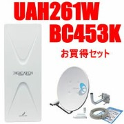 DXアンテナ【BC453K・UAH261W】BSアンテナセットと平面アンテナ bc453k-uah261w★【45cm金具付BS・26素子相当】