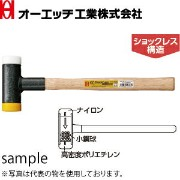 OH(オーエッチ工業) EZショックレスハンマー EZ-30 ショックレス構造 呼称:#3 全長:430mm [受注生産品]