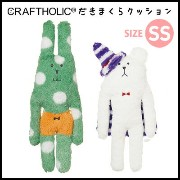 ◇ CRAFTHOLIC (クラフトホリック) 抱きまくらクッション (SS) TRICK or CRAFT (トリックオアクラフト) AS7871【クラフト...