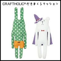 ◇ CRAFTHOLIC (クラフトホリック) 抱きまくらクッション TRICK or CRAFT (トリックオアクラフト) AS271【クラフトホリ...