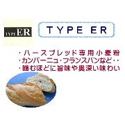 TYPE-ER 3kg【準強力粉・北海道産・小麦粉・フランスパン用粉・ホームベーカリー】