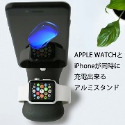 iPhone と APPLE WATCH が同時に 充電 出来る 日本製 アルミスタンド STAND STILL + iPhone7 iPhone7PLUS iPhone6S PLUS iPhone6 6 SE iPhone5S...